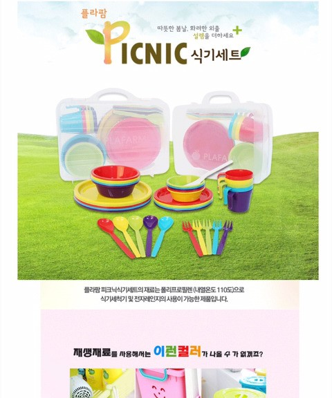 PORTABLE Picinic Set/21pcs
