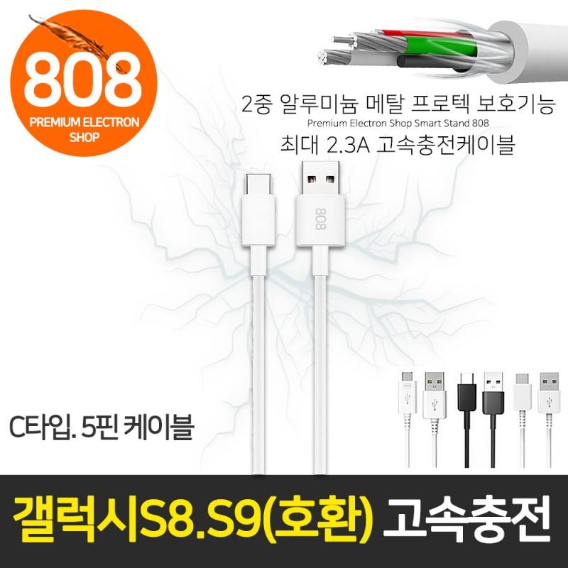 808 정품 C케이블 5핀케이블 최저가 박리다매 도매