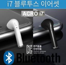 i7 wh 무선 에어팟 이어팟 이어폰 하이퀄리티