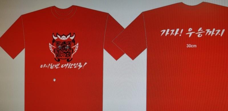 붉은악마 티셔츠