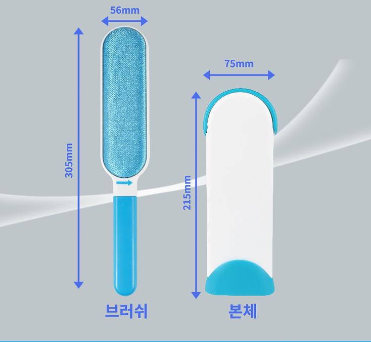 털위자드 먼지제거기 대형 소형 세트 박스포장