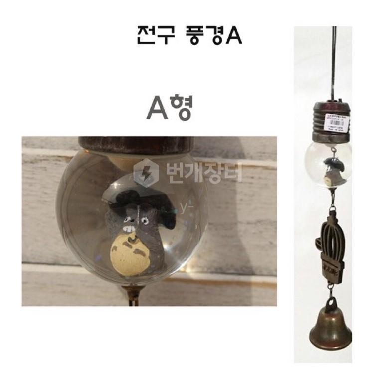 토토로 전구풍경(a,b)