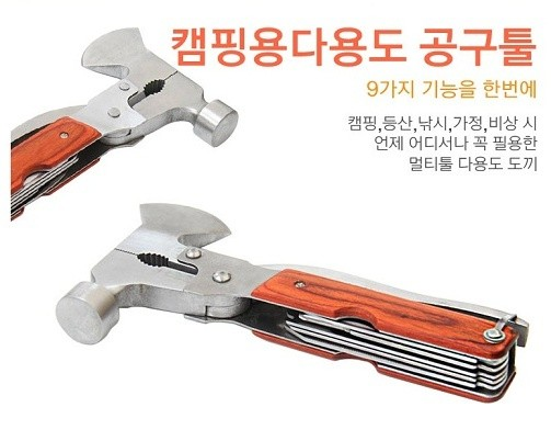 손도끼 7종다기능툴