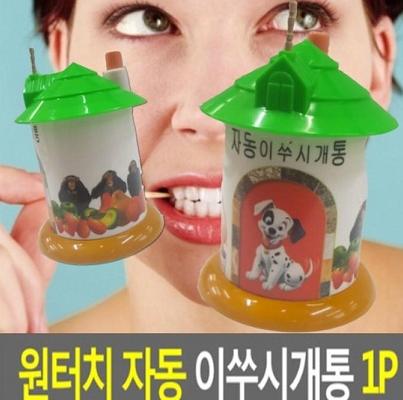 귀요미 원터치 이쑤시개통