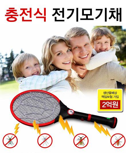 충전식 전기모기채LTD-308/랜턴겸용 파리채