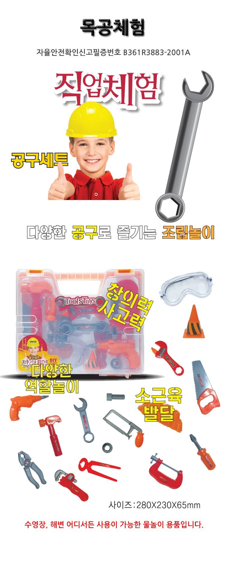 장난감 공구세트 역할놀이 땡처리 최저가 도도매