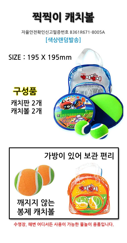 찍찍이 캐치볼 물놀이용품 가방캐치볼 땡처리 최저가 도도매