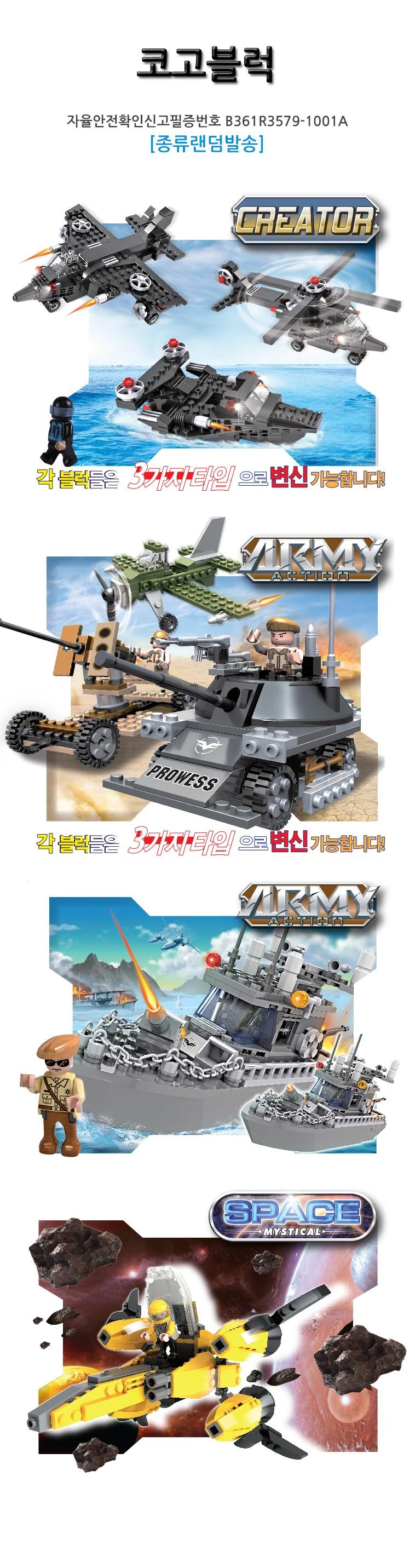 코고블럭 전투기 블럭 배 블럭 우주선 블럭 탱크 블럭 땡처리 최저가 도도매