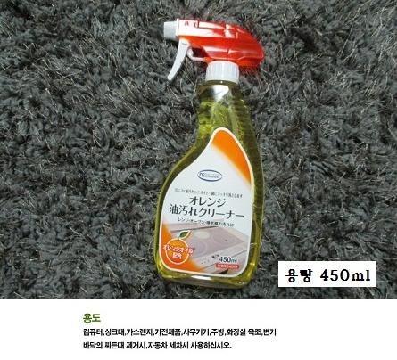 찌든때스프레이(일본수출용)