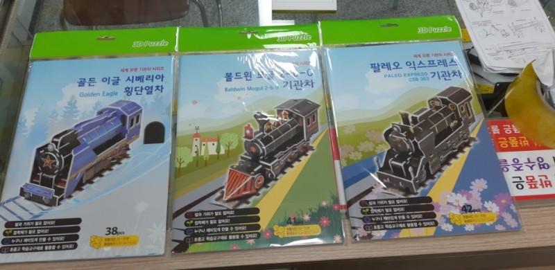 기차 3D입체 종이퍼즐