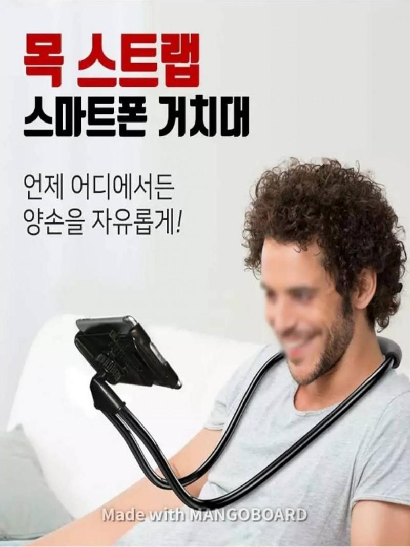 목거치대휴대폰거치대