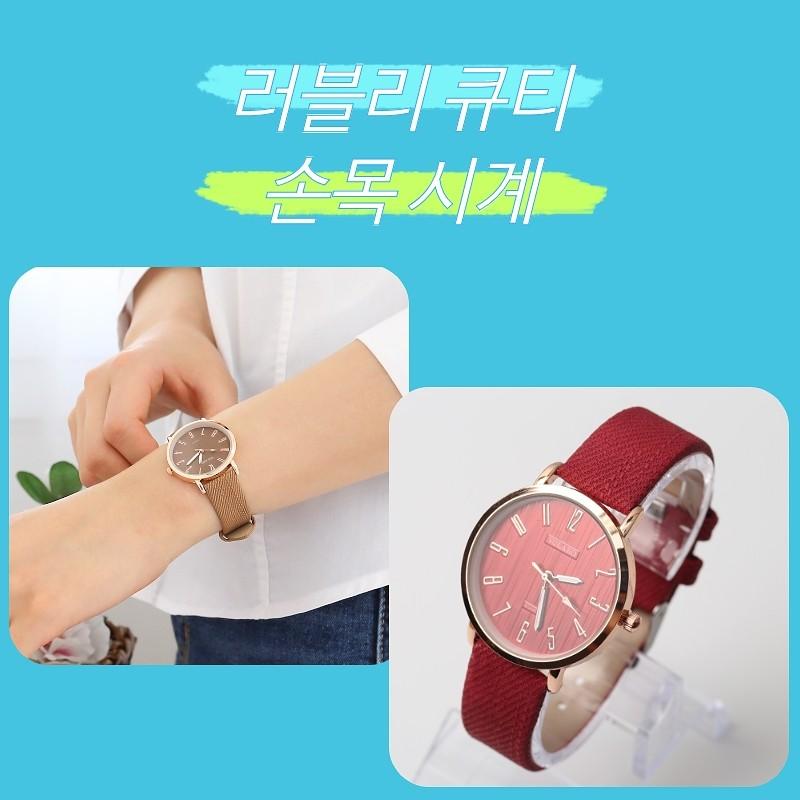 여성수능 손목시계 개당 2500원