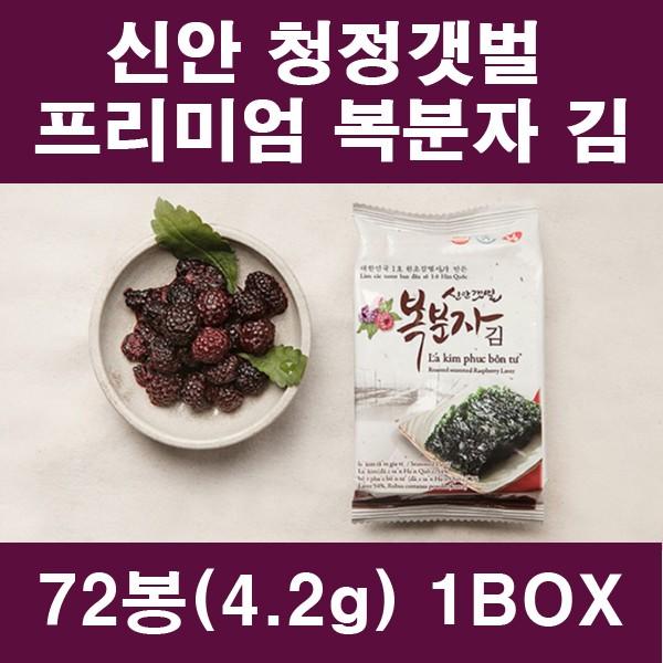 청정 신안갯벌 복분자 김