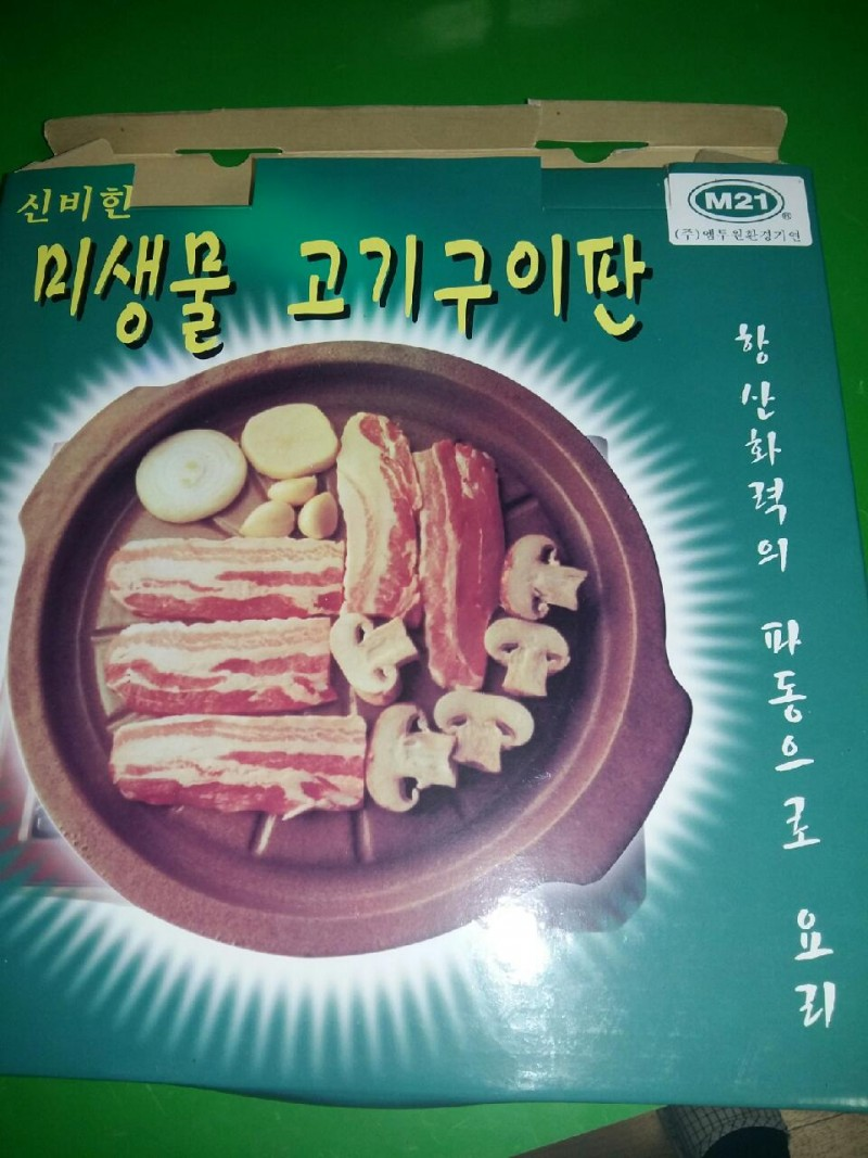 원적외선 미생물 고기구이판/불고기판