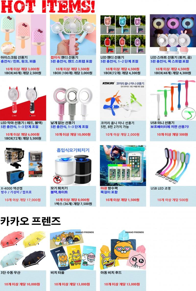 선풍기 외 여름 상품 도매