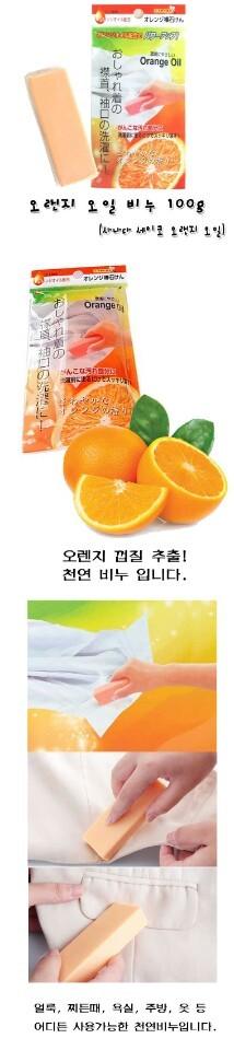 정품 오렌지 오일 천연비누