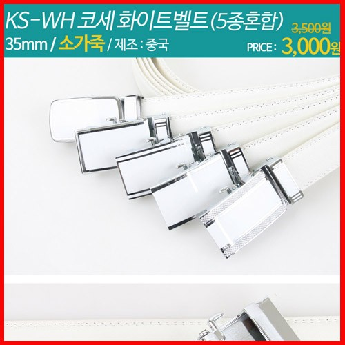 KS-WH 코세 소가죽 화이트 남성정장벨트