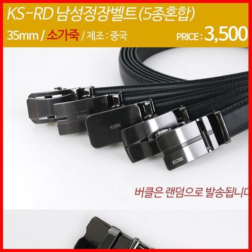 KS-RD 코세 소가죽 남성정장벨트