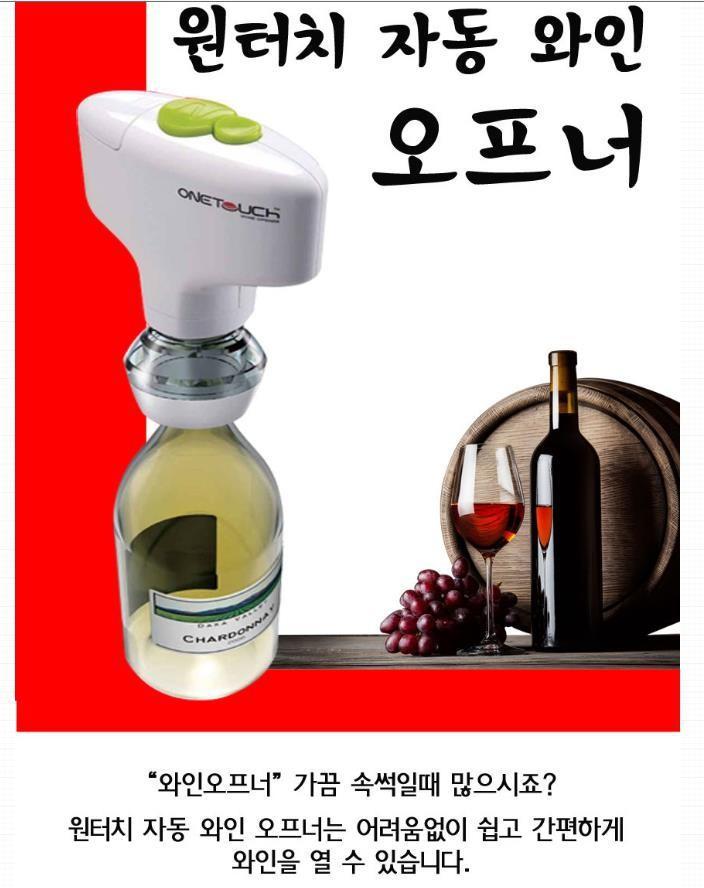 원터치 자동 와인 오프너 카툰20개