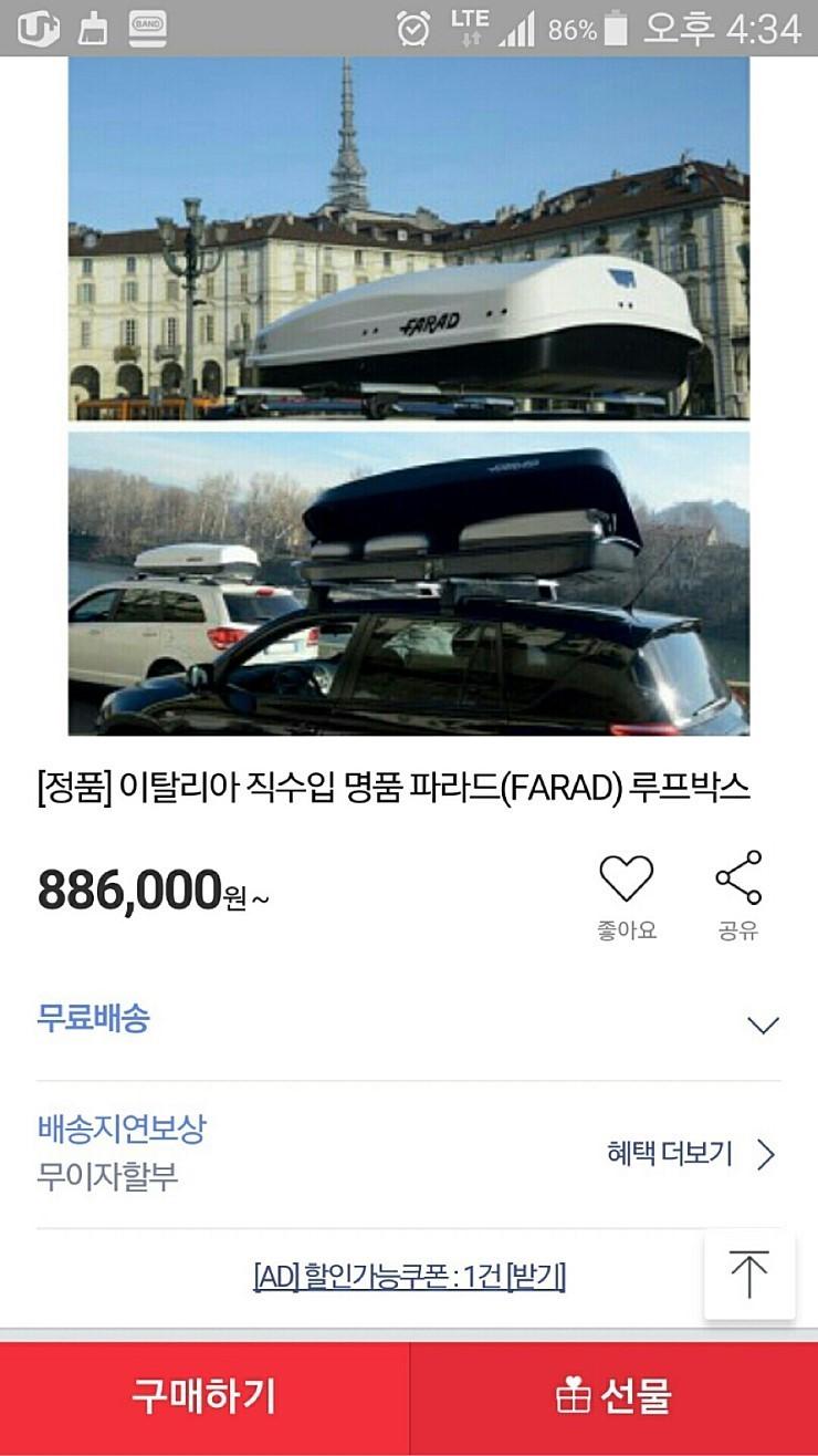 파라드n4루푸박스/320리터/이태리정품/가로바포함/