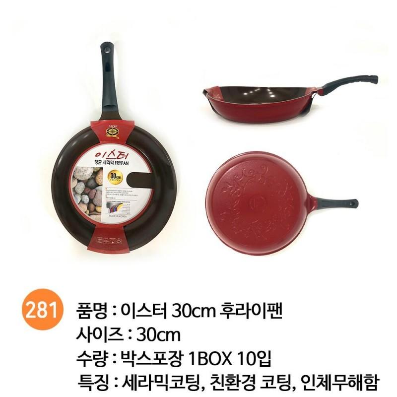 국산 이스터 30cm 후라이팬