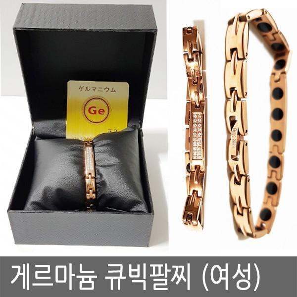 일본 게르마늄 목걸이 팔찌 건강팔찌 추석선물 로렉스 패션팔찌 음이온 Germanium bracelet