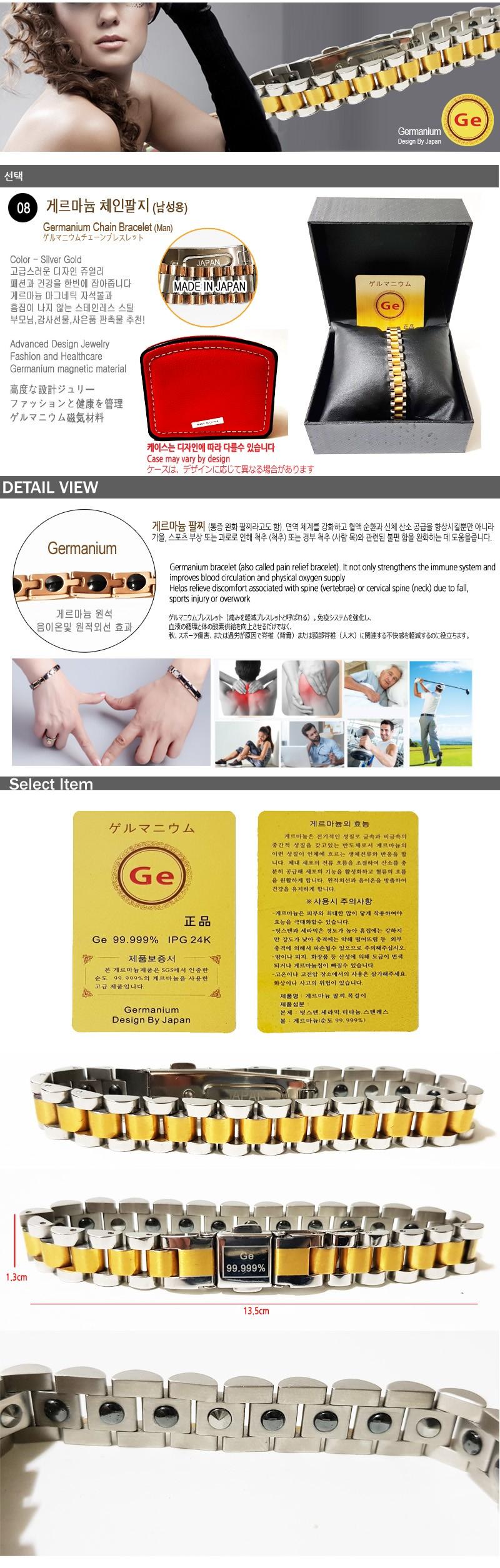 일본 남성 여성 게르마늄 팔찌 고급팔찌 건강팔찌 음이온 추석선물 명절선물 설선물 어버이날선물 체인팔찌 로렉스팔찌