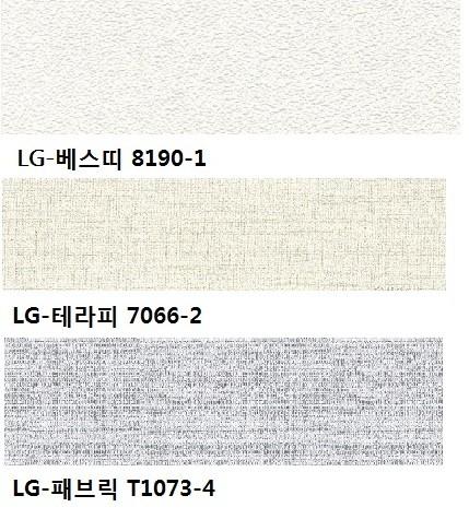 LG 하우시스 - 벽지판매합니다.