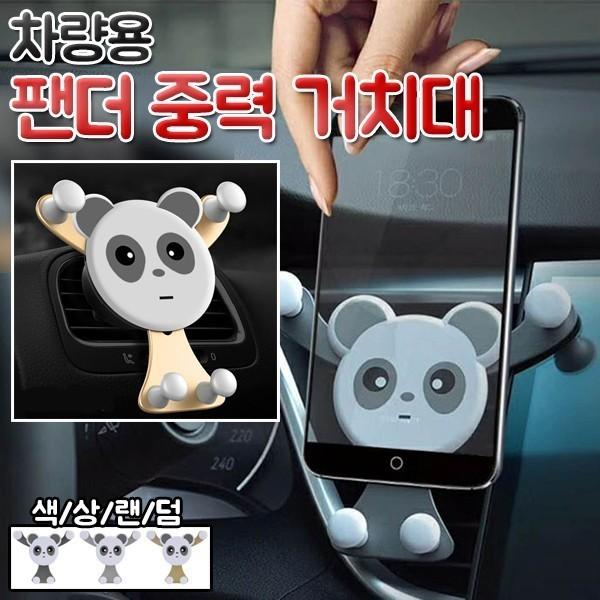차량용  중력 팬더 거치대(송풍구식)