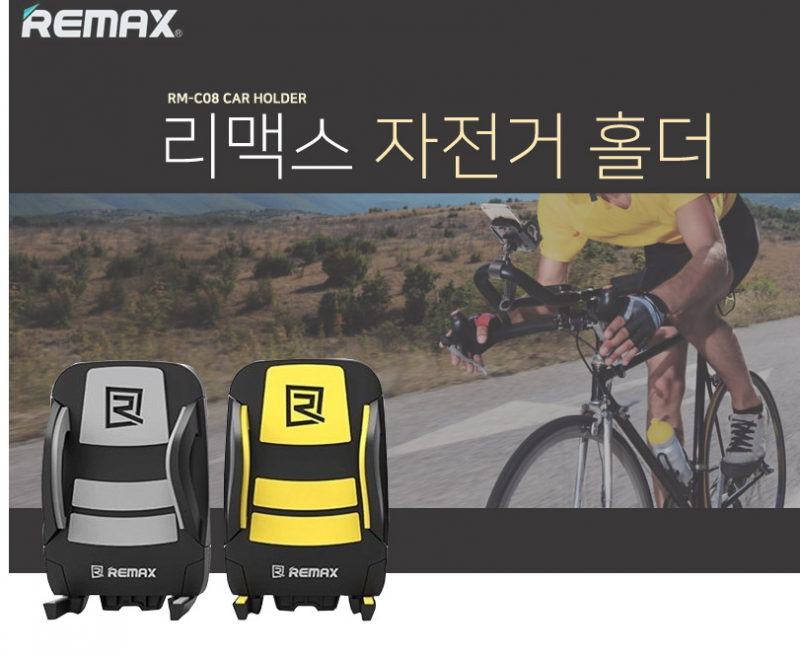 리맥스 자전거 거치대 RM-C08