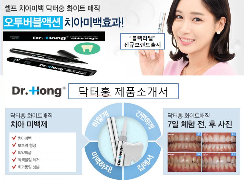 닥터홍 블랙라벨 치아미백제
