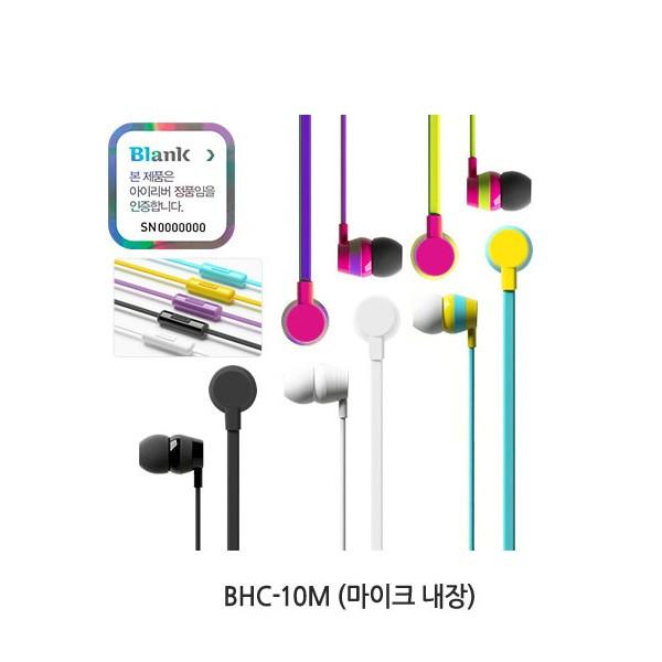아이리버정품 BHC-10M 블랙 / 화이트