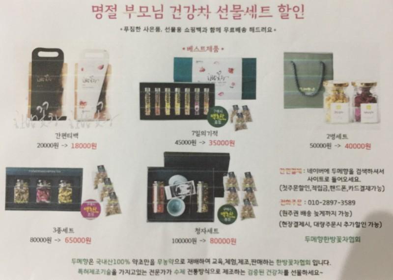 두메향 - 부모님 건강 꽃차 유기농 수제 선물세트