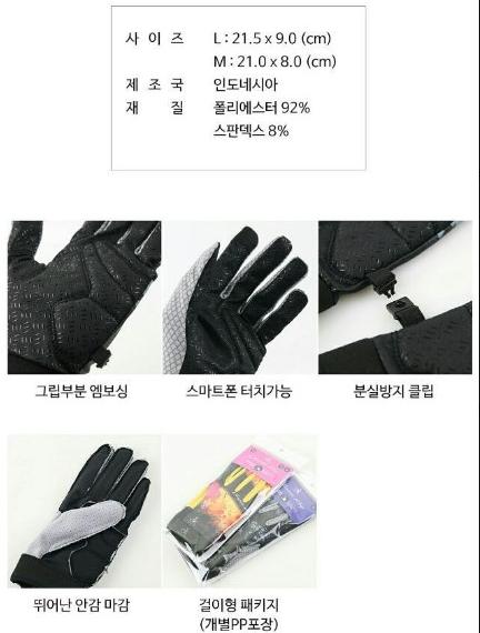 기능성 등산장갑  3500원