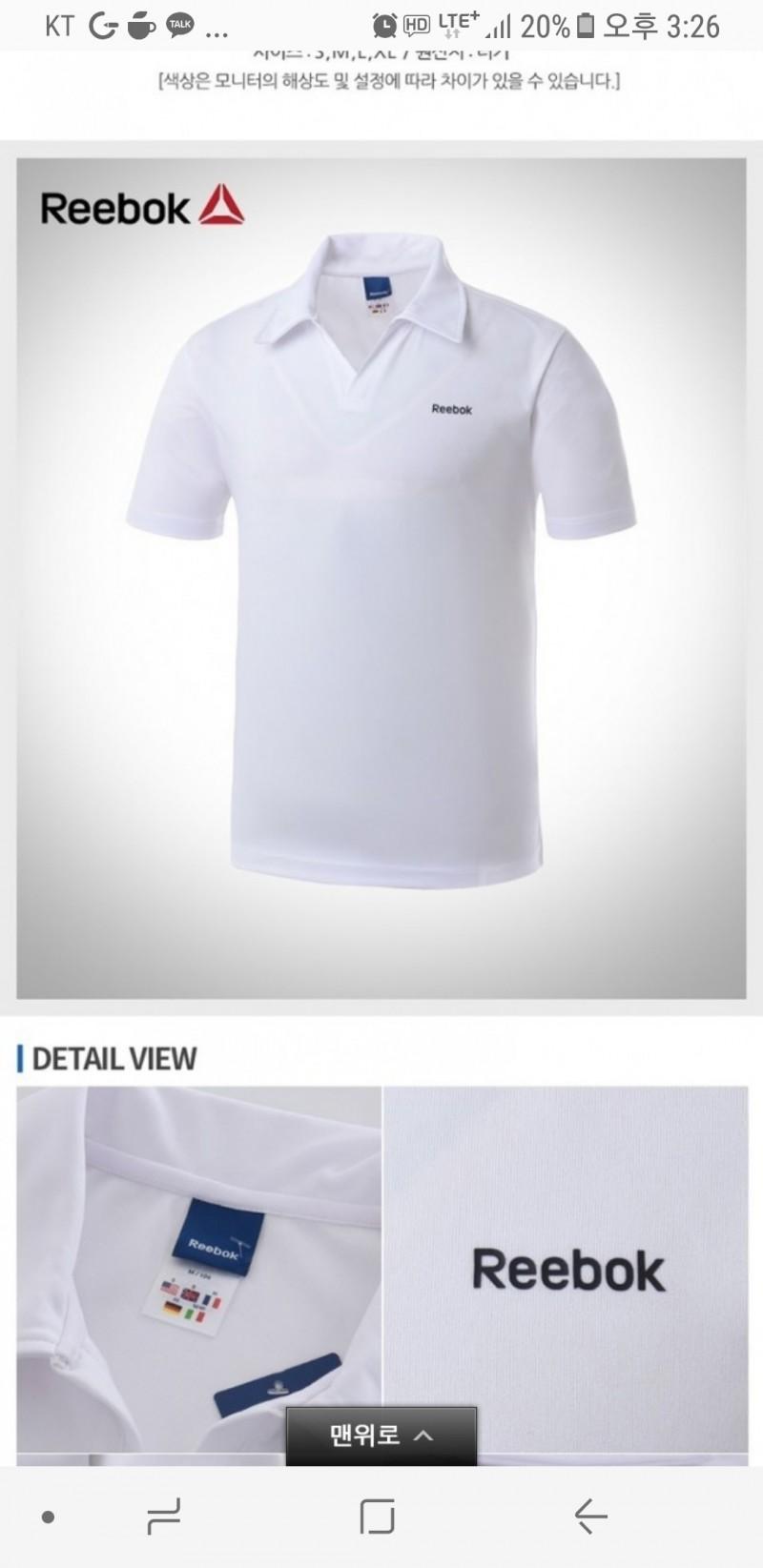 리복 티셔츠
