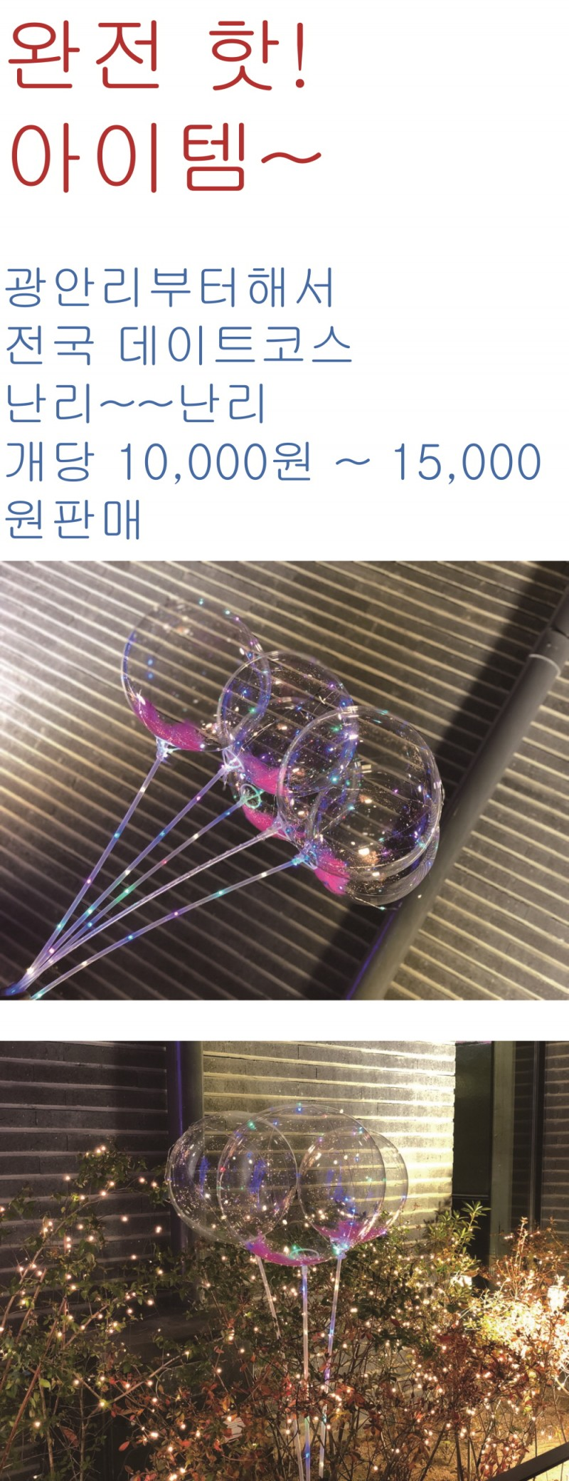 LED풍선 광안리풍선 이벤트풍선 반딧불풍선 건전지포함