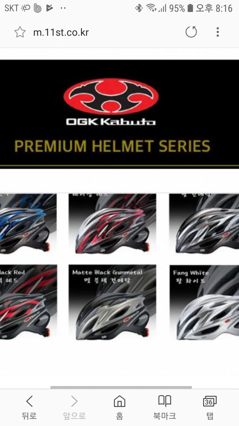 OGK  자전거헬멧 리가스2