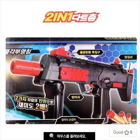 2in1 너프 다트총(a-1)