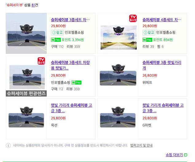 차량용 슈퍼세이뷰~ 20000원 이상으로 팔리는 밤운전 필수템 개당 9500원!!