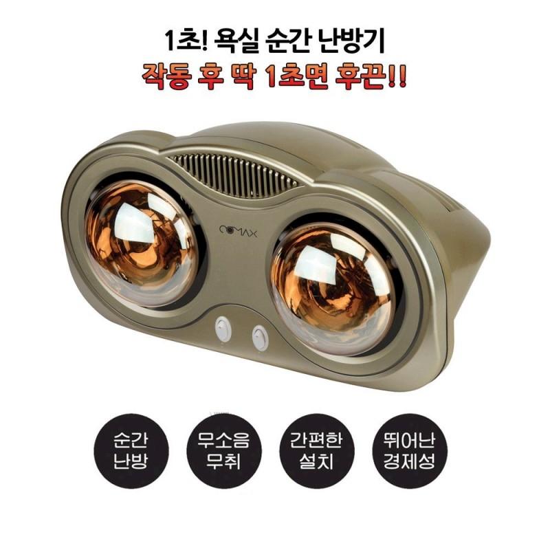 코멕스 2구 욕실용 히터 CM-T20