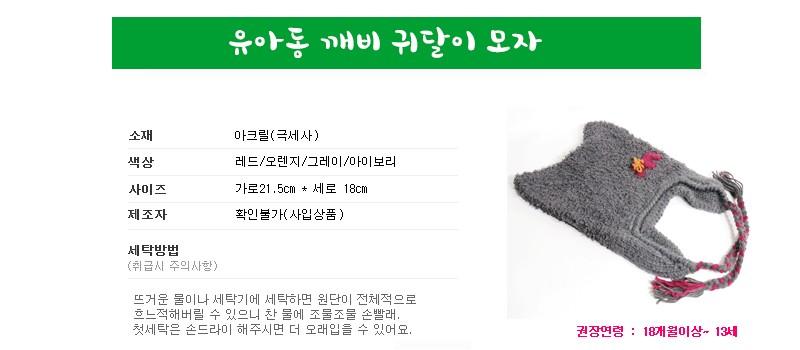 (도매야)유아동 귀달이 모자