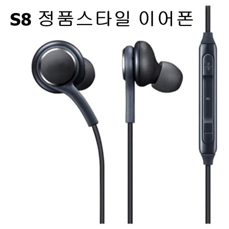 s8이어폰 중국직수입 판매합니다~