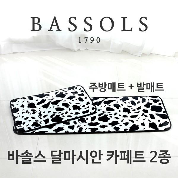 바솔스 달마시안 카페트 2종세트 / 주방매트 / 발매트