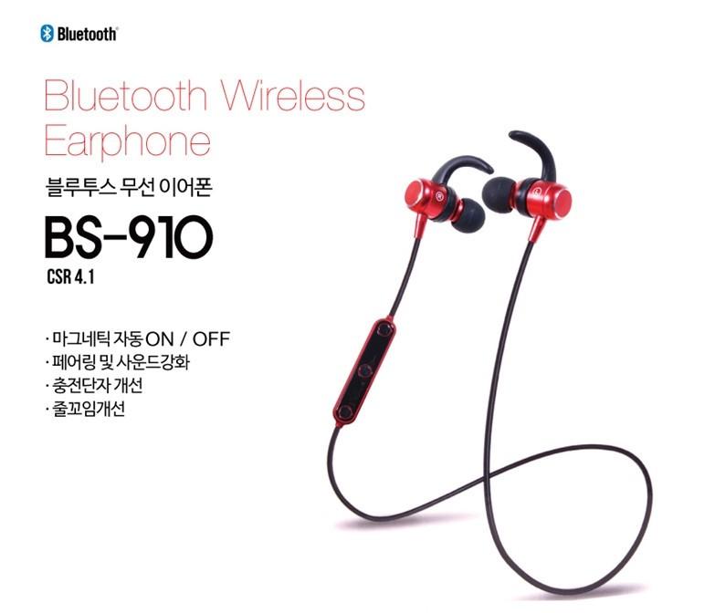 BS-910 블루투스 이어폰
