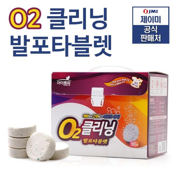 O2 클리닝 발포타블렛 30P 세제 /세탁세제