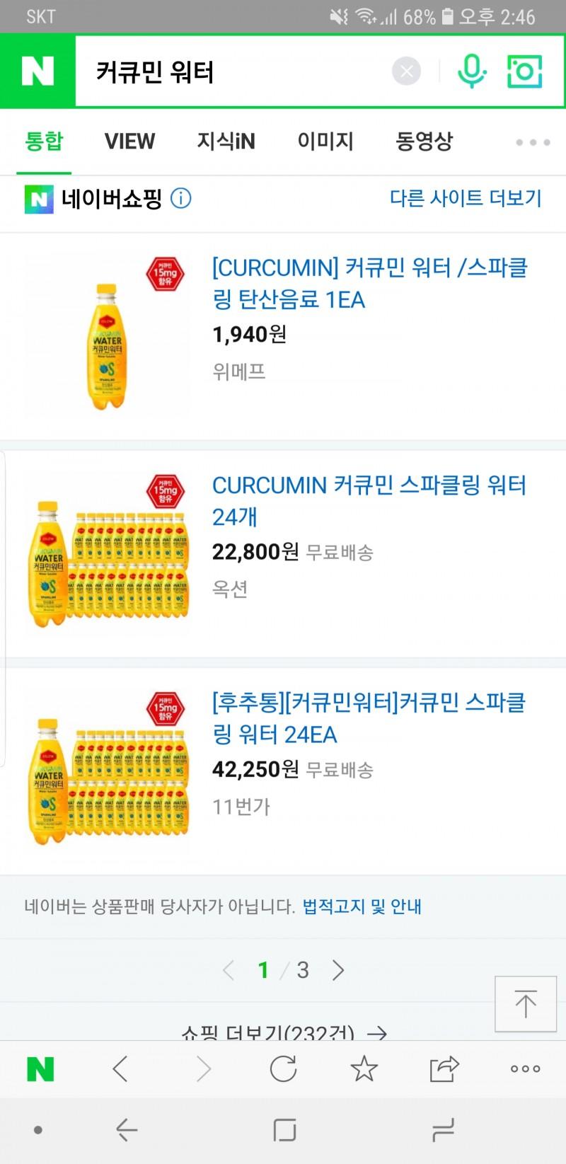 커큐민워터 한박스24개 300박스보유