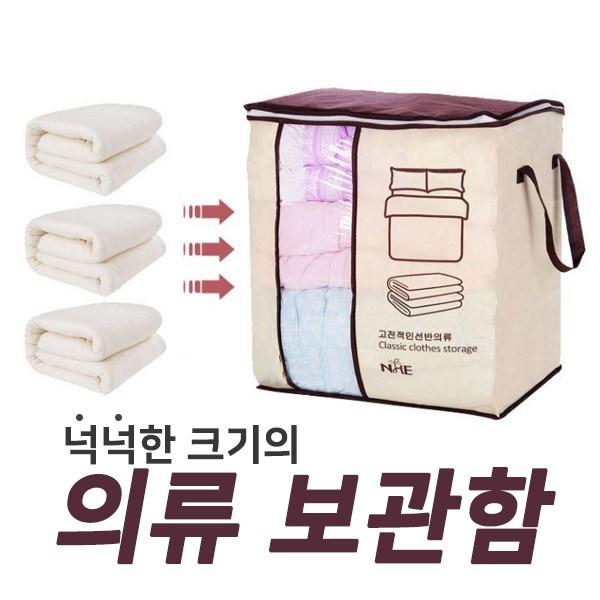 이불정리함/리빙박스/수납정리함/이불보관함/의류보관