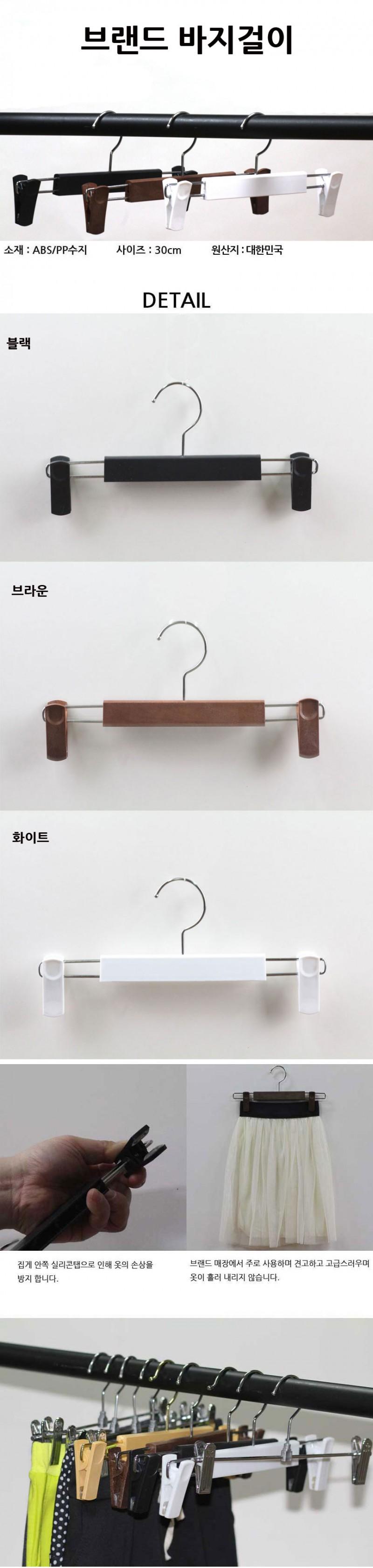 브랜드 바지걸이 660원
