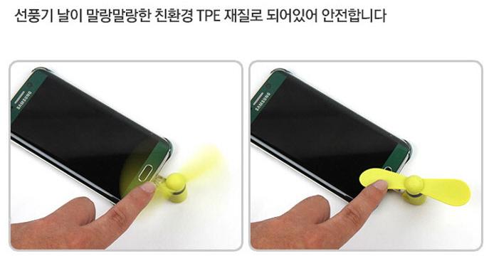 USB 잠자리 선풍기