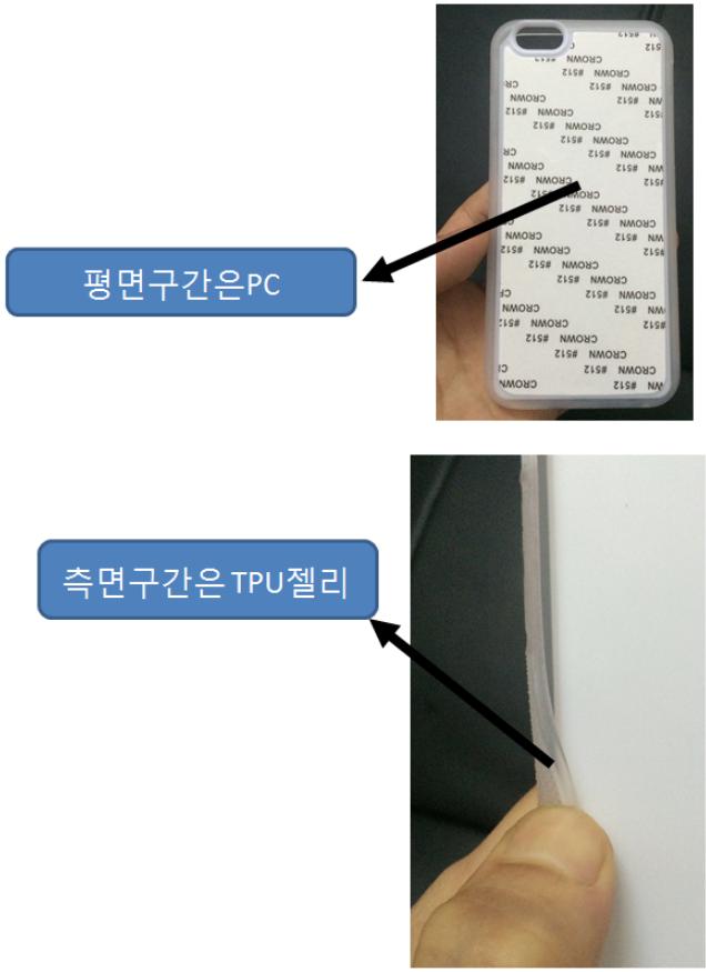 평판인쇄 및 평면전사용 테두리는tpu 평면구간은pc하드 단차휴대폰케이스입니다